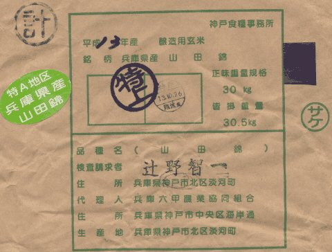 Rice Bag Label